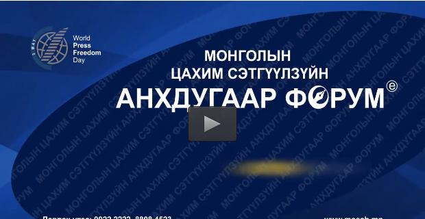 """""""Монголын Цахим сэтгүүл зүйн анхдугаар форум"""" болно"""